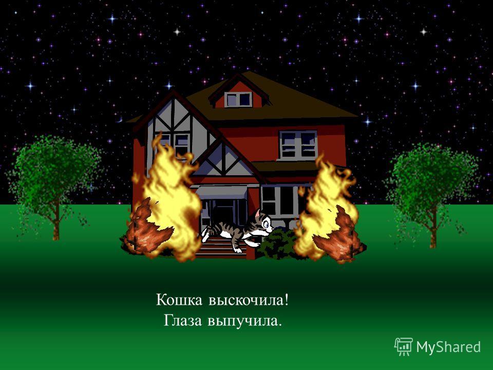 Тили-бом! Загорелся кошкин дом! Загорелся кошкин дом, Идет дым столбом! Тили-бом! Тили-бом! Загорелся кошкин дом! Загорелся кошкин дом, Идет дым столбом!