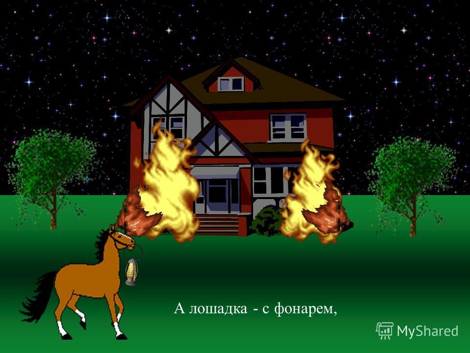 Бежит курочка с ведром Заливает кошкин дом, Бежит курочка с ведром Заливает кошкин дом,