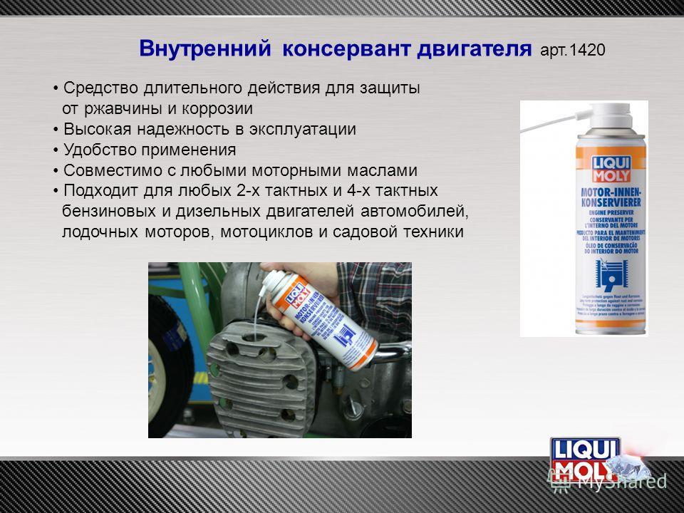 Внутренний консервант двигателя арт.1420 Средство длительного действия для защиты от ржавчины и коррозии Высокая надежность в эксплуатации Удобство применения Совместимо с любыми моторными маслами Подходит для любых 2-х тактных и 4-х тактных бензинов