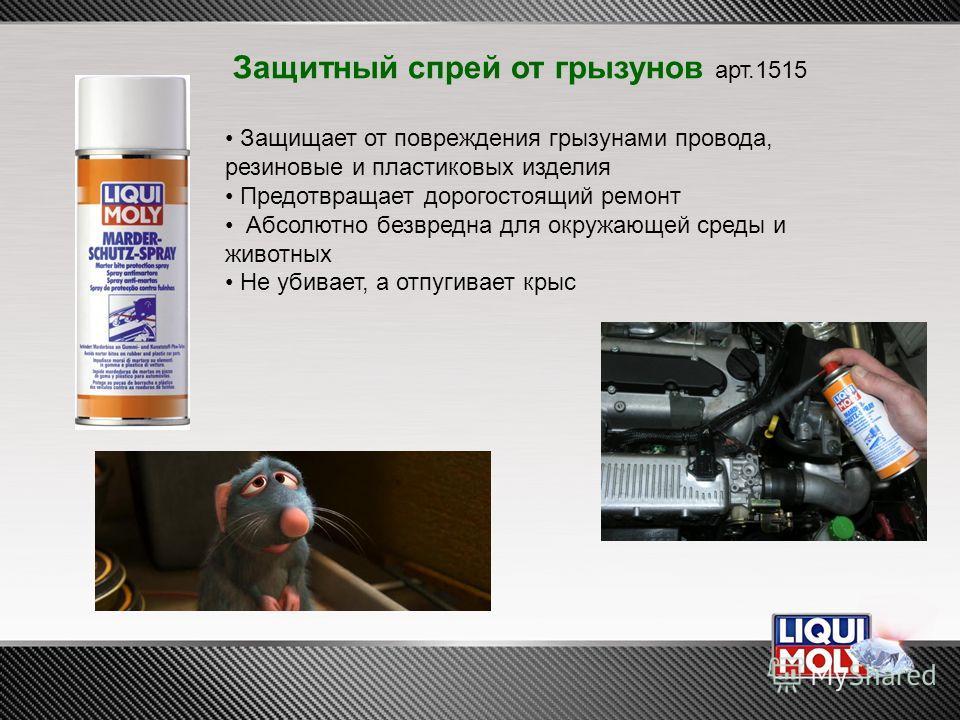 Защитный спрей от грызунов арт.1515 Защищает от повреждения грызунами провода, резиновые и пластиковых изделия Предотвращает дорогостоящий ремонт Абсолютно безвредна для окружающей среды и животных Не убивает, а отпугивает крыс