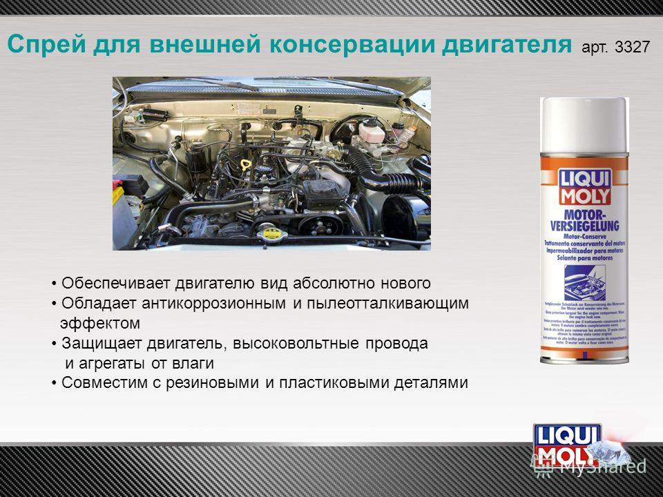 Спрей для внешней консервации двигателя арт. 3327 Обеспечивает двигателю вид абсолютно нового Обладает антикоррозионным и пылеотталкивающим эффектом Защищает двигатель, высоковольтные провода и агрегаты от влаги Совместим с резиновыми и пластиковыми