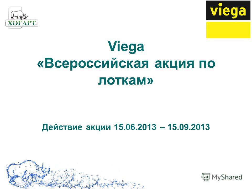 Viega «Всероссийская акция по лоткам» Действие акции 15.06.2013 – 15.09.2013