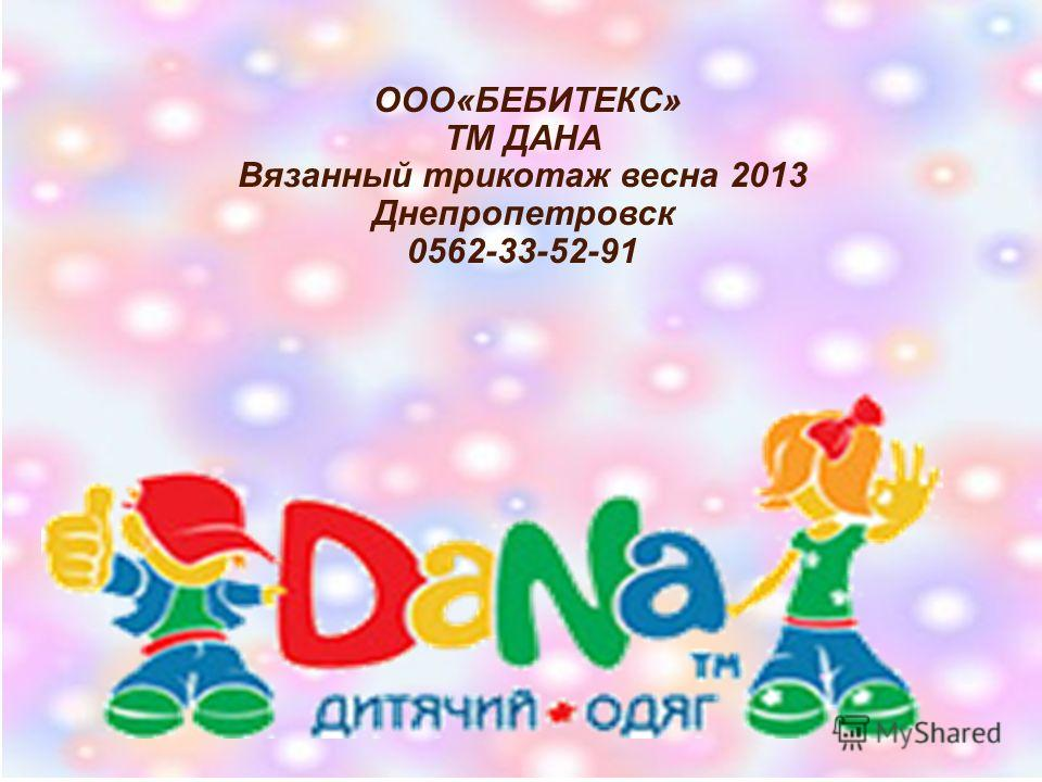 ООО«БЕБИТЕКС» ТМ ДАНА Вязанный трикотаж весна 2013 Днепропетровск 0562-33-52-91