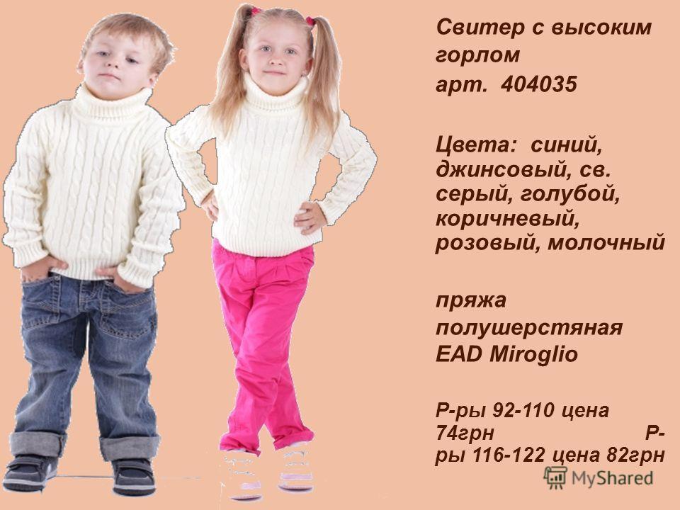 Свитер с высоким горлом арт. 404035 Цвета: синий, джинсовый, св. серый, голубой, коричневый, розовый, молочный пряжа полушерстяная EAD Miroglio Р-ры 92-110 цена 74грн Р- ры 116-122 цена 82грн
