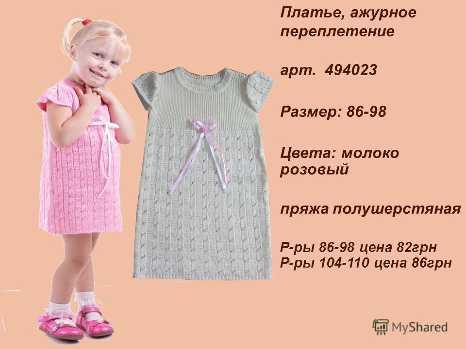 Платье, ажурное переплетение арт. 494023 Размер: 86-98 Цвета: молоко розовый пряжа полушерстяная Р-ры 86-98 цена 82грн Р-ры 104-110 цена 86грн