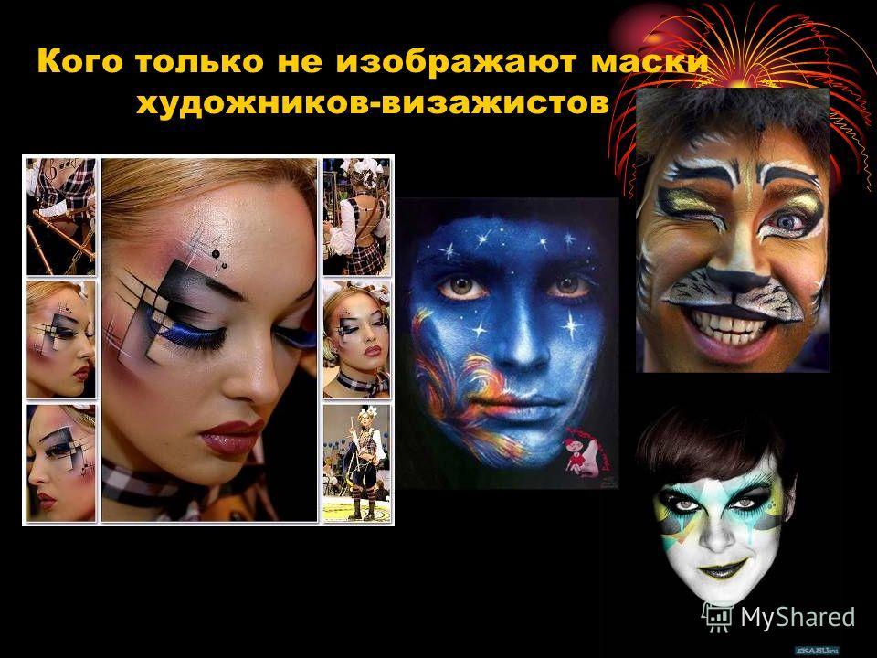Кого только не изображают маски художников-визажистов