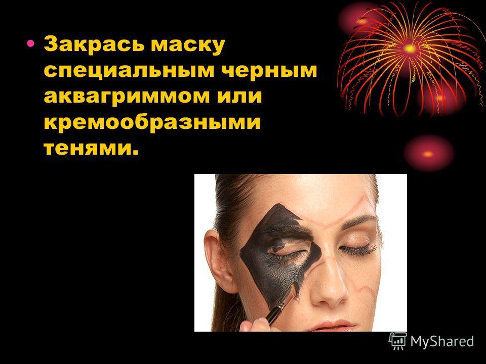 Закрась маску специальным черным аквагриммом или кремообразными тенями.