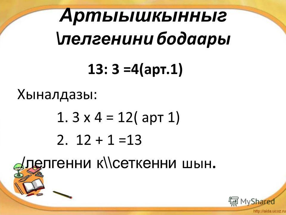 1, ар 24