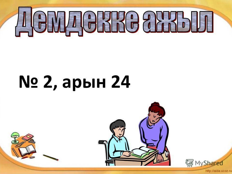 Артыышкынныг \лелгенини бодаары 13: 3 =4(арт.1) Хыналдазы: 1. 3 х 4 = 12( арт 1) 2. 12 + 1 =13 /лелгенни к\\сеткенни шын.