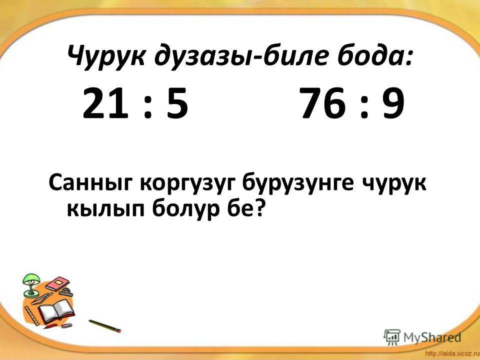 13 : 3 = 3 (арт.4) Алдын-Сай мынчаар бодаан 13 : 3 = 4 (арт. 1) Кым шын бодааныл? Алаш мынчаар бодаан