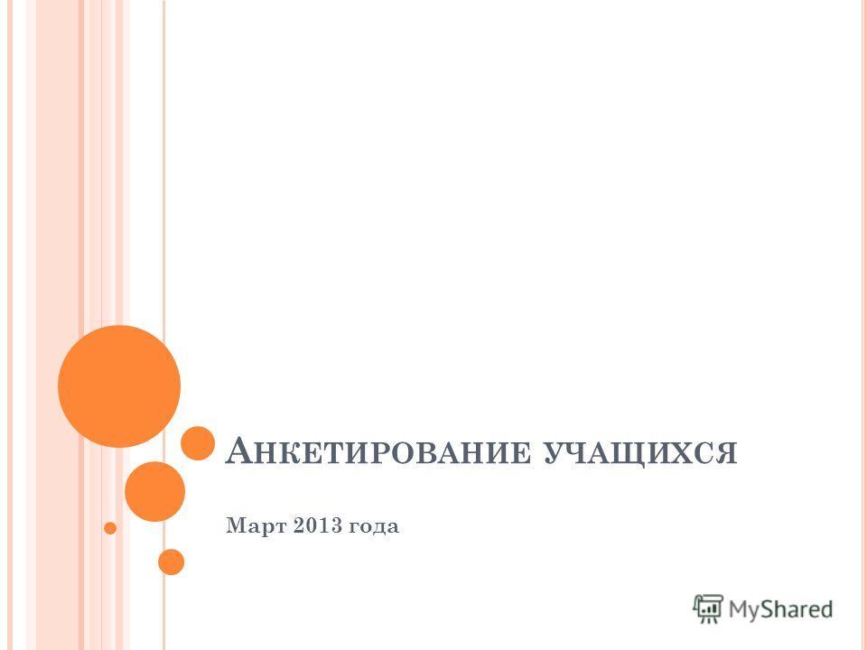А НКЕТИРОВАНИЕ УЧАЩИХСЯ Март 2013 года