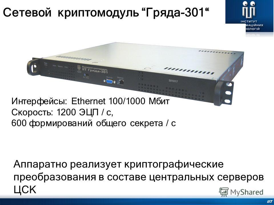Интерфейсы: Ethernet 100/1000 Мбит Скорость: 1200 ЭЦП / с, 600 формирований общего секрета / c Аппаратно реализует криптографические преобразования в составе центральных серверов ЦСК Сетевой криптомодуль Гряда-301