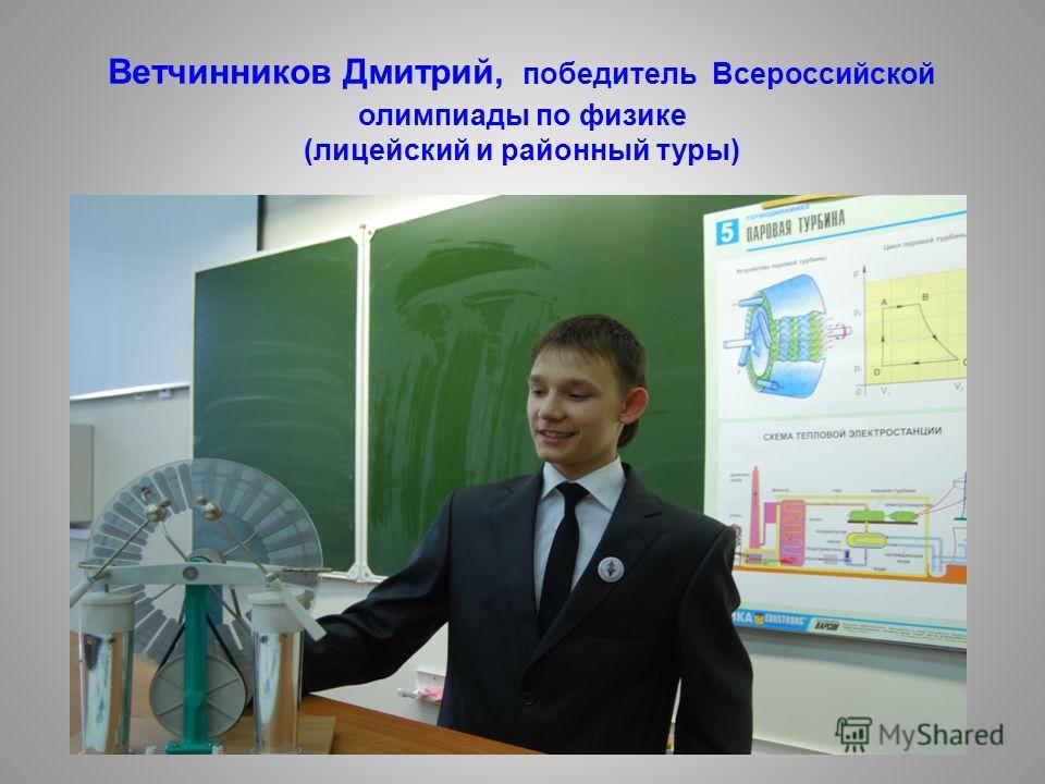 Ветчинников Дмитрий, победитель Всероссийской олимпиады по физике (лицейский и районный туры)