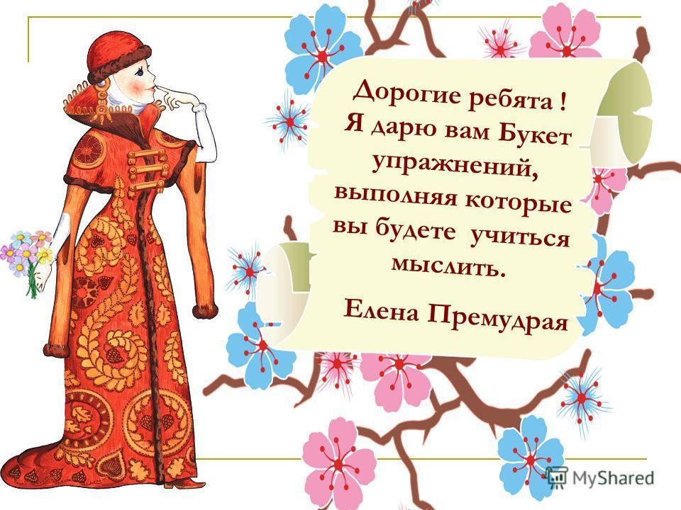 Учимся мыслить Цветкова Рауза Хайрутдиновна МКОУ СОШ 9 Задания для развития логического мышления второклассников