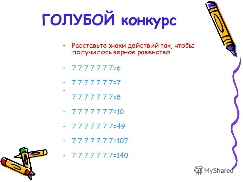 ГОЛУБОЙ конкурс Расставьте знаки действий так, чтобы получилось верное равенство 7 7 7 7 7 7 7=6 7 7 7 7 7 7 7=7 7 7 7 7 7 7 7=8 7 7 7 7 7 7 7=10 7 7 7 7 7 7 7=49 7 7 7 7 7 7 7=107 7 7 7 7 7 7 7=140