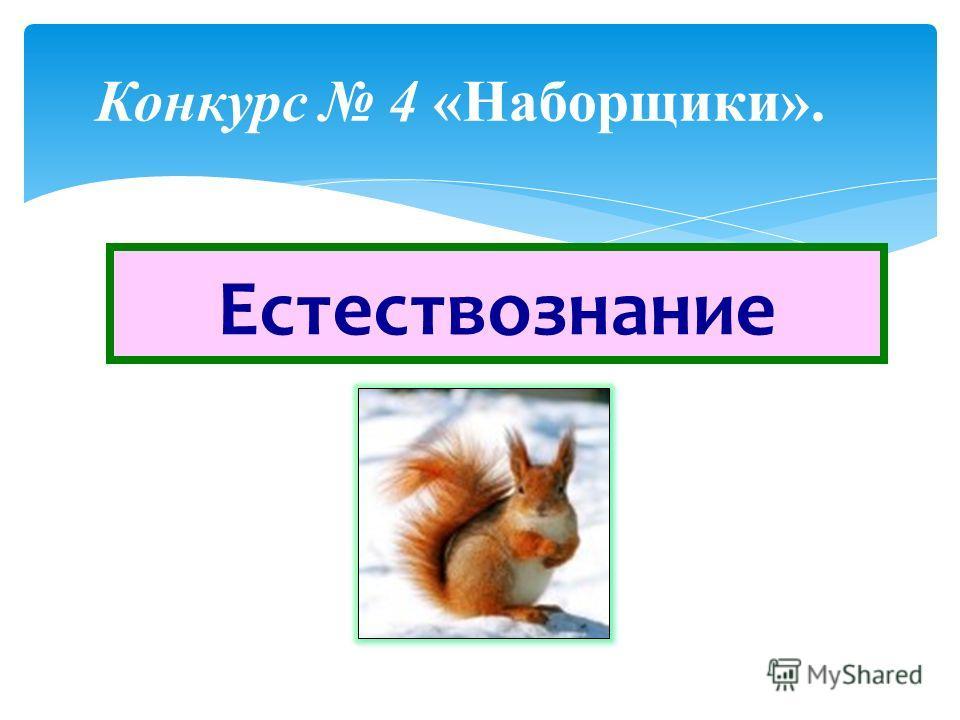 Естествознание Конкурс 4 «Наборщики».