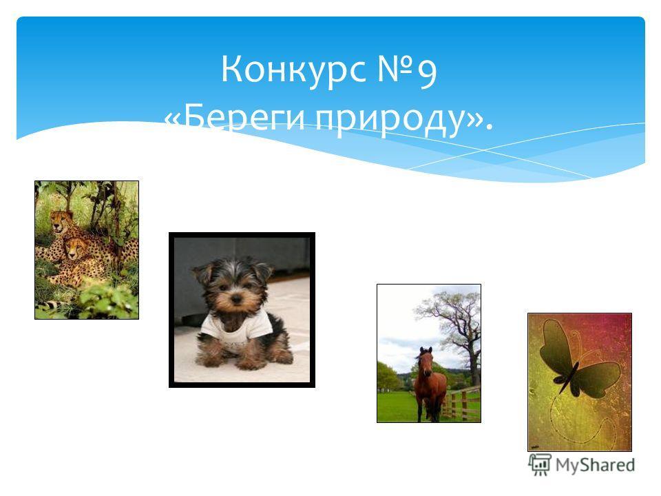 Конкурс 9 «Береги природу».