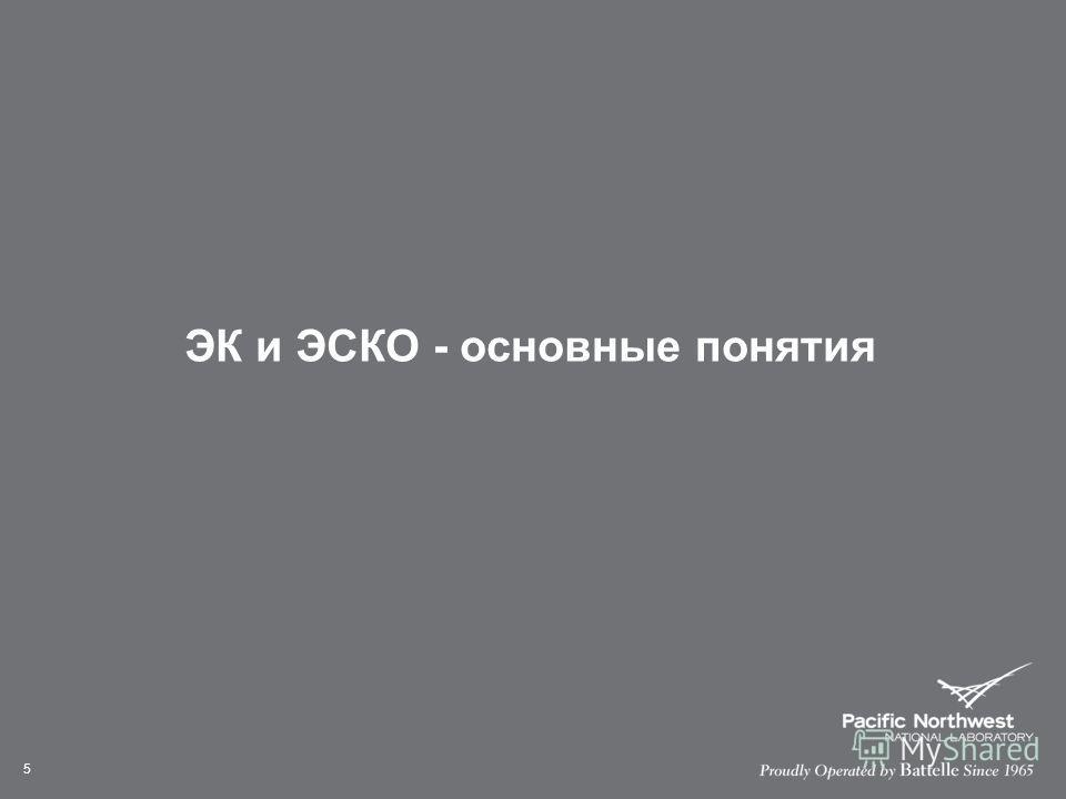5 ЭК и ЭСКО - основные понятия