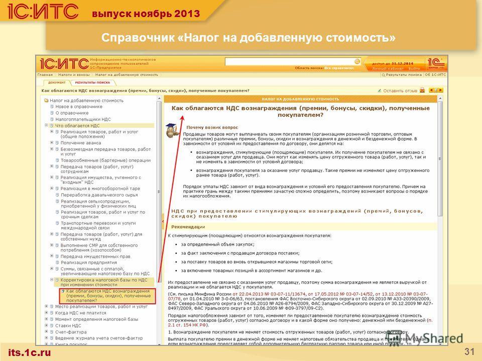 its.1c.ru 31 В рубрику «Корректировка налоговой базы по НДС при изменении стоимости» добавлена новая статья-рекомендация. Она поможет разобраться, как облагаются НДС вознаграждения (премии, бонусы, скидки), которые: стимулируют покупателя и не связан