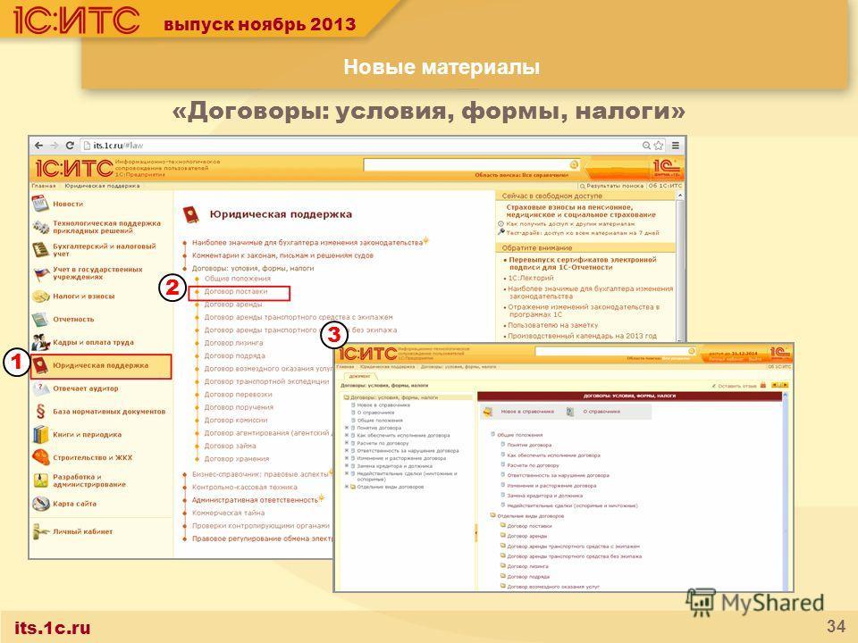 its.1c.ru 34 Новые материалы «Договоры: условия, формы, налоги» выпуск ноябрь 2013 1 2 3