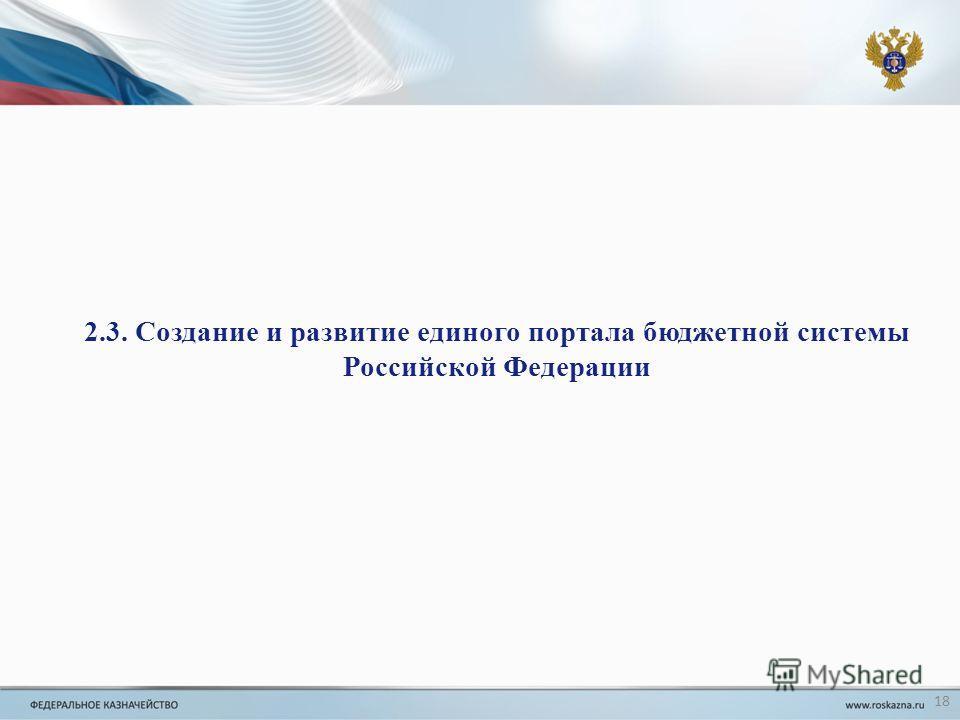 2.3. Создание и развитие единого портала бюджетной системы Российской Федерации 18