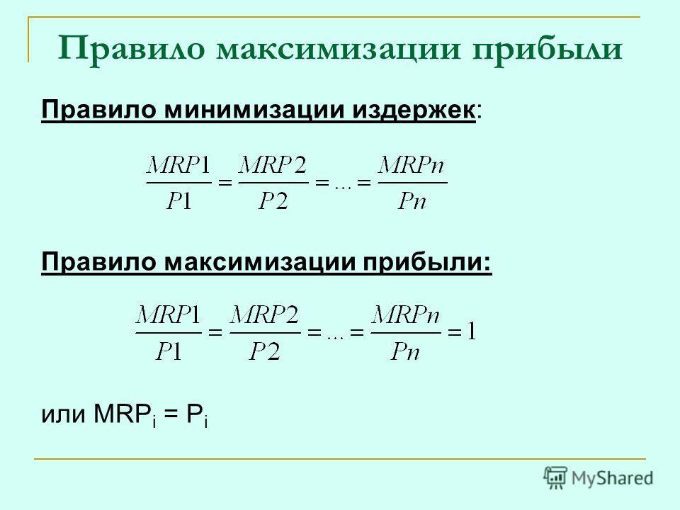 Правило максимизации прибыли Правило минимизации издержек: Правило максимизации прибыли: или MRP i = P i