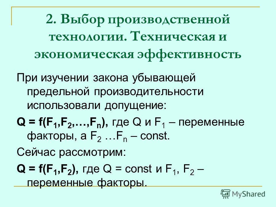 При изучении закона убывающей предельной производительности использовали допущение: Q = f(F 1,F 2,…,F n ), где Q и F 1 – переменные факторы, а F 2 …F n – const. Сейчас рассмотрим: Q = f(F 1,F 2 ), где Q = const и F 1, F 2 – переменные факторы. 2. Выб