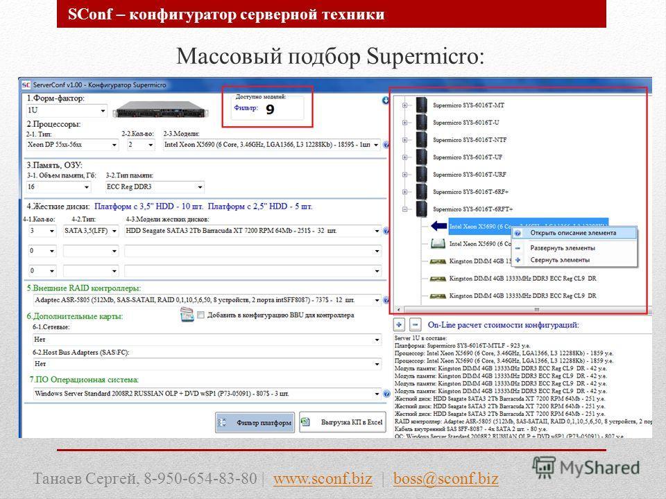 Массовый подбор Supermicro: SConf – конфигуратор серверной техники Танаев Сергей, 8-950-654-83-80 | www.sconf.biz | boss@sconf.bizwww.sconf.bizboss@sconf.biz