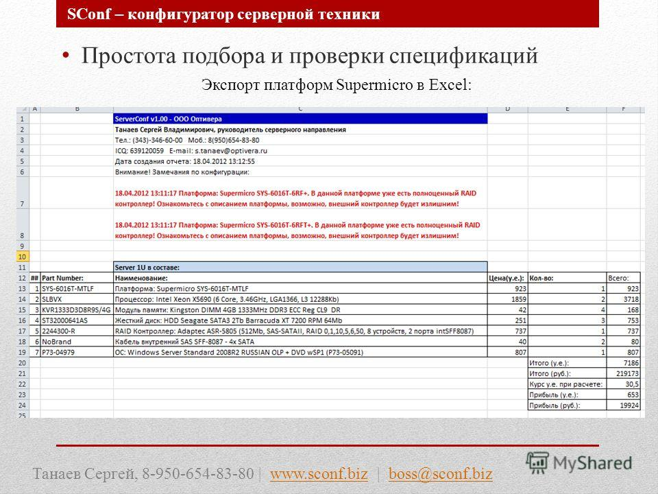 Простота подбора и проверки спецификаций Экспорт платформ Supermicro в Excel: Танаев Сергей, 8-950-654-83-80 | www.sconf.biz | boss@sconf.bizwww.sconf.bizboss@sconf.biz SConf – конфигуратор серверной техники