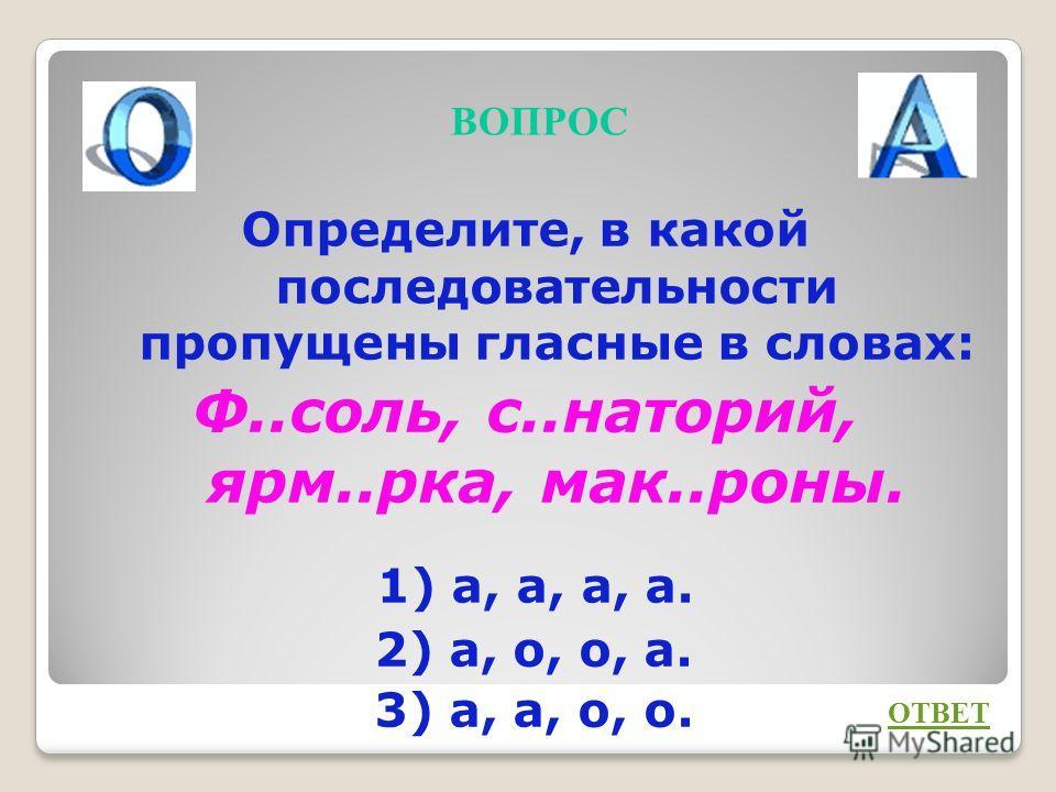 Орфография (греч., от orthós - «правильный» и gráphõ – «пишу») - правописание, система правил, определяющих единообразие способов передачи речи (слов и грамматических форм) на письме.