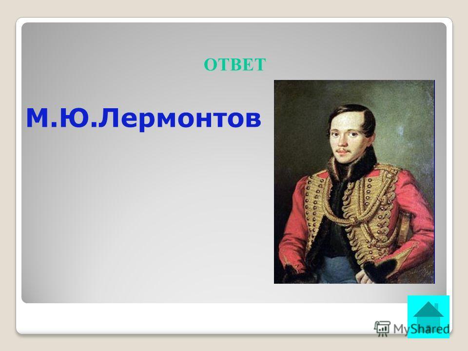 ВОПРОС Автор стихотворения Тучи ОТВЕТ