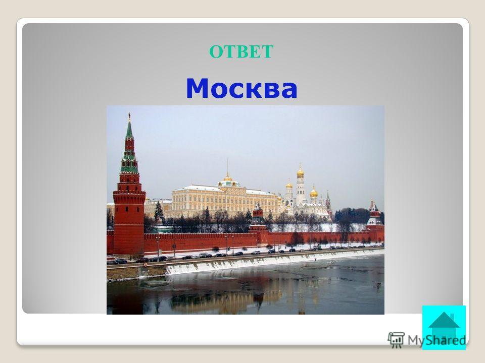 вопрос Город, в котором родился Пушкин ОТВЕТ
