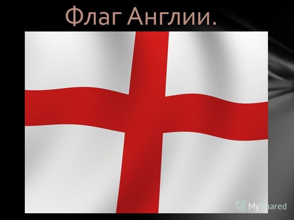 Флаг Англии.