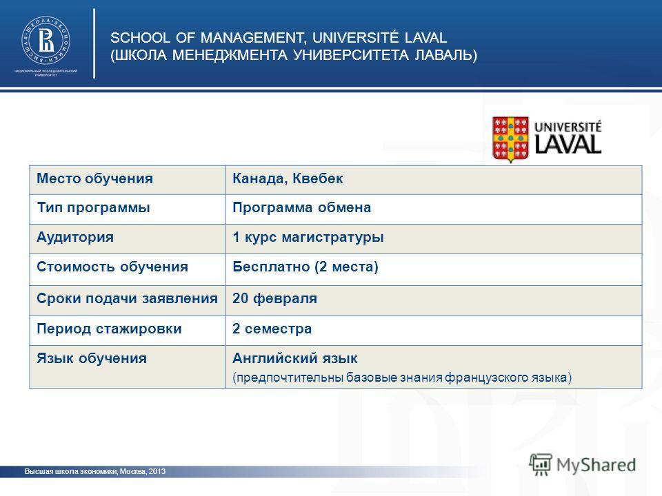 Высшая школа экономики, Москва, 2013 SCHOOL OF MANAGEMENT, UNIVERSITÉ LAVAL (ШКОЛА МЕНЕДЖМЕНТА УНИВЕРСИТЕТА ЛАВАЛЬ) Место обученияКанада, Квебек Тип программыПрограмма обмена Аудитория1 курс магистратуры Стоимость обученияБесплатно (2 места) Сроки по