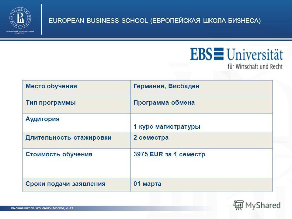 Высшая школа экономики, Москва, 2013 EUROPEAN BUSINESS SCHOOL (ЕВРОПЕЙСКАЯ ШКОЛА БИЗНЕСА) Место обученияГермания, Висбаден Тип программыПрограмма обмена Аудитория 1 курс магистратуры Длительность стажировки2 семестра Стоимость обучения3975 EUR за 1 с