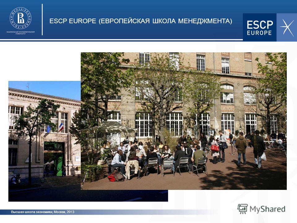 Высшая школа экономики, Москва, 2013 ESCP EUROPE (ЕВРОПЕЙСКАЯ ШКОЛА МЕНЕДЖМЕНТА)