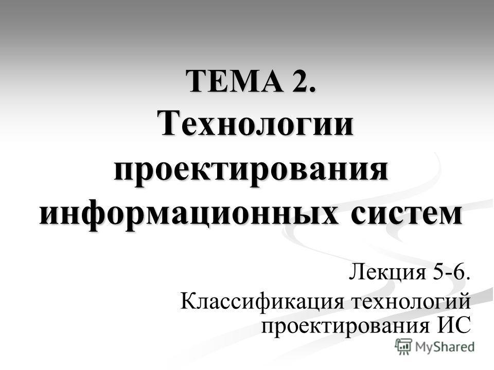 ТЕМА 2. Технологии проектирования информационных систем Лекция 5-6. Классификация технологий проектирования ИС
