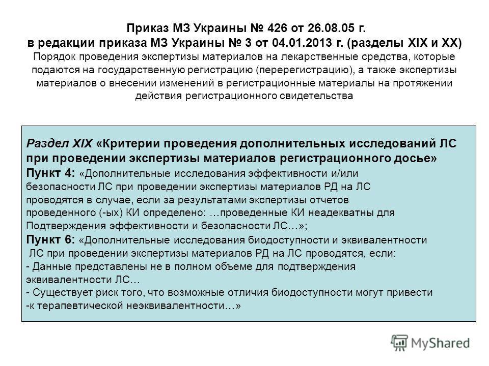 Раздел XІX «Критерии проведения дополнительных исследований ЛС при проведении экспертизы материалов регистрационного досье» Пункт 4: «Дополнительные исследования эффективности и/или безопасности ЛС при проведении экспертизы материалов РД на ЛС провод