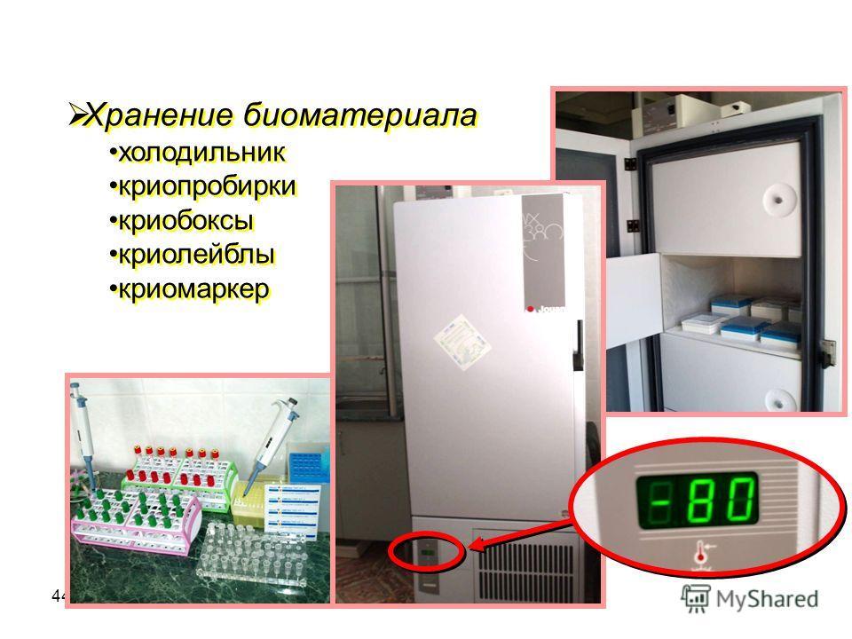 44 Хранение биоматериала холодильник криопробирки криобоксы криолейблы криомаркер Хранение биоматериала холодильник криопробирки криобоксы криолейблы криомаркер