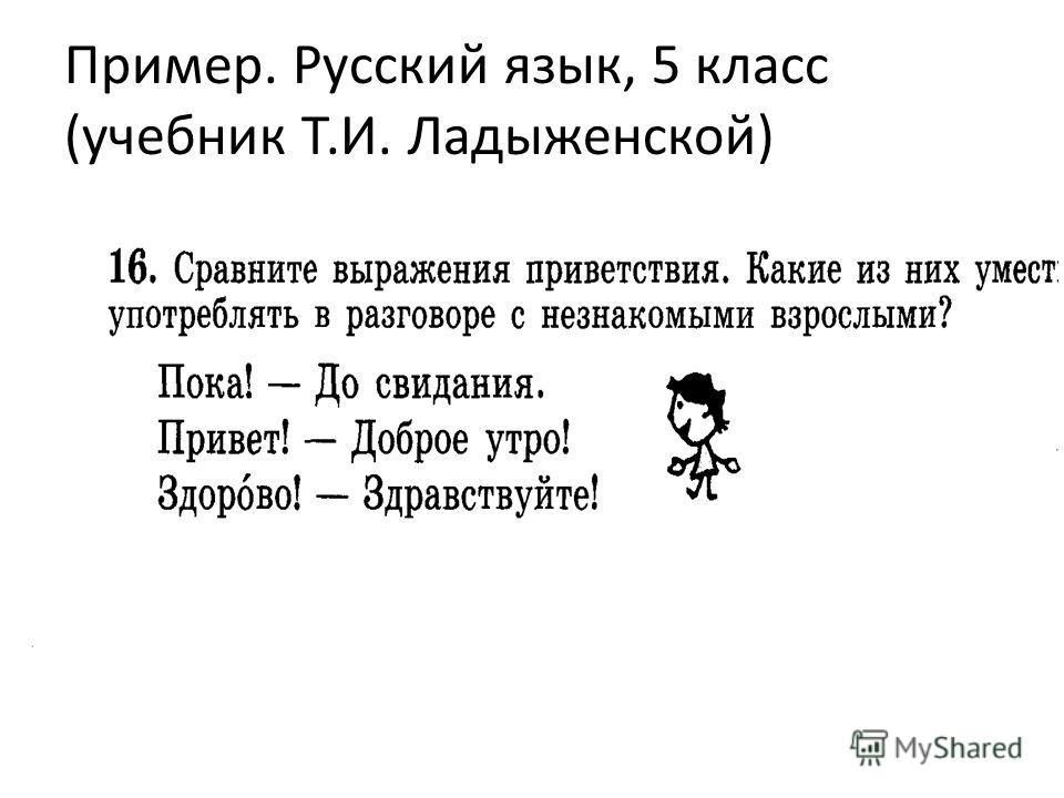 Пример. Русский язык, 5 класс (учебник Т.И. Ладыженской)