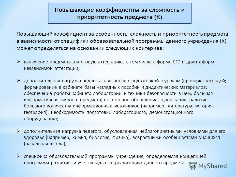 Повышающий коэффициент за особенность, сложность и приоритетность предмета в зависимости от специфики образовательной программы данного учреждения (К) может определяться на основании следующих критериев: включение предмета в итоговую аттестацию, в то