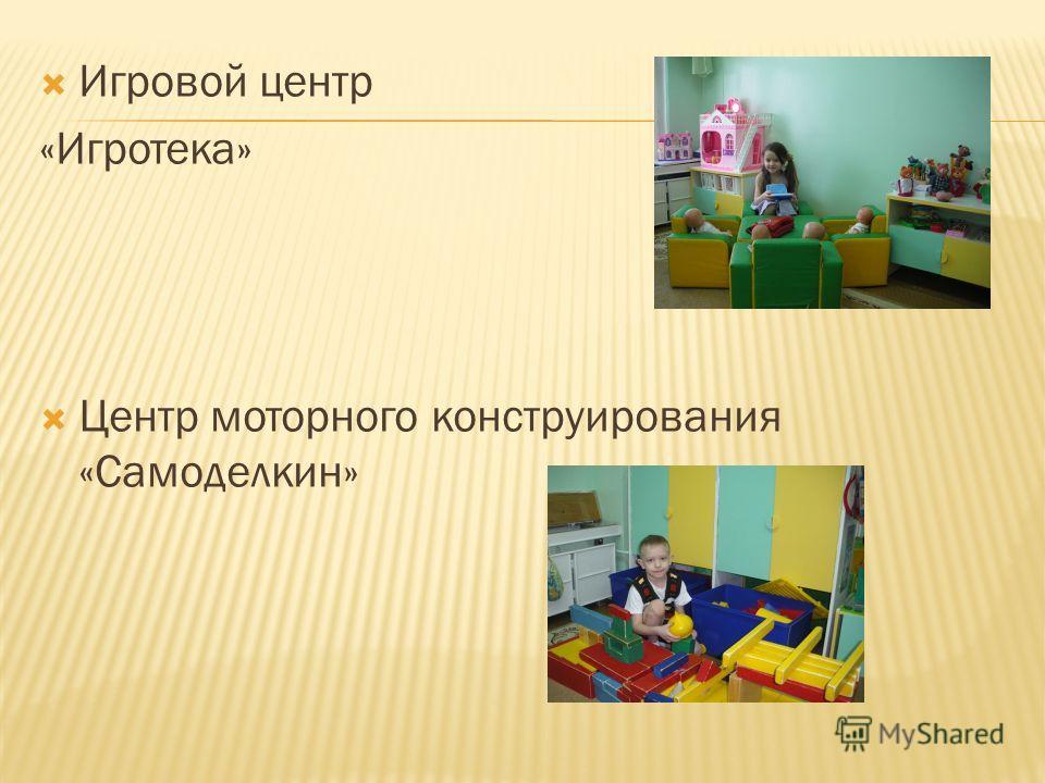 Игровой центр «Игротека» Центр моторного конструирования «Самоделкин»