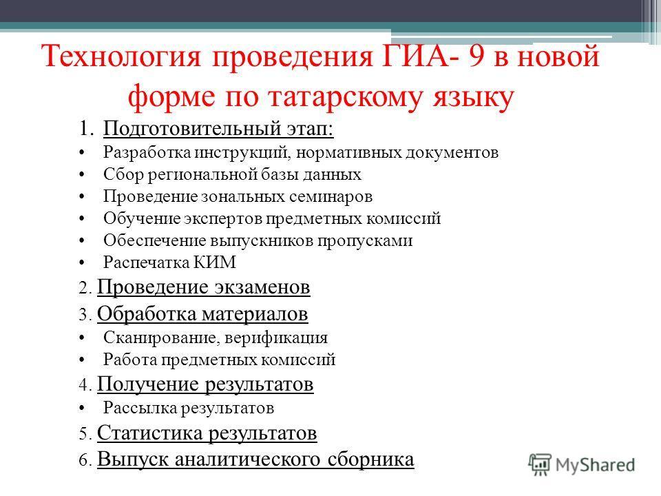 Технология проведения ГИА- 9 в новой форме по татарскому языку 1.Подготовительный этап: Разработка инструкций, нормативных документов Сбор региональной базы данных Проведение зональных семинаров Обучение экспертов предметных комиссий Обеспечение выпу