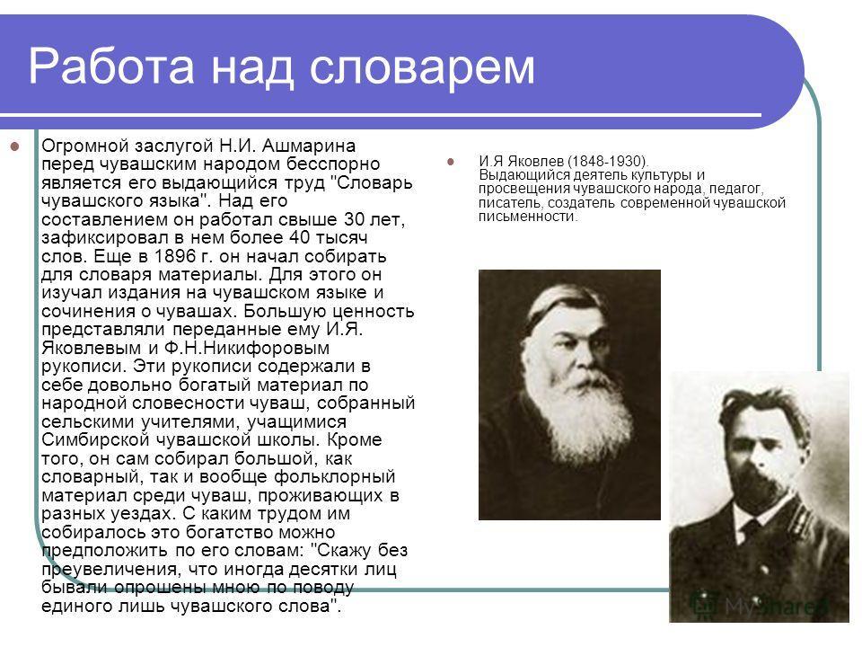 Работа над словарем Огромной заслугой Н.И. Ашмарина перед чувашским народом бесспорно является его выдающийся труд