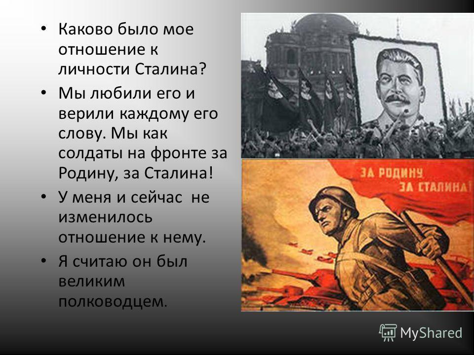 Сочинение на тему моё отношение к сталину