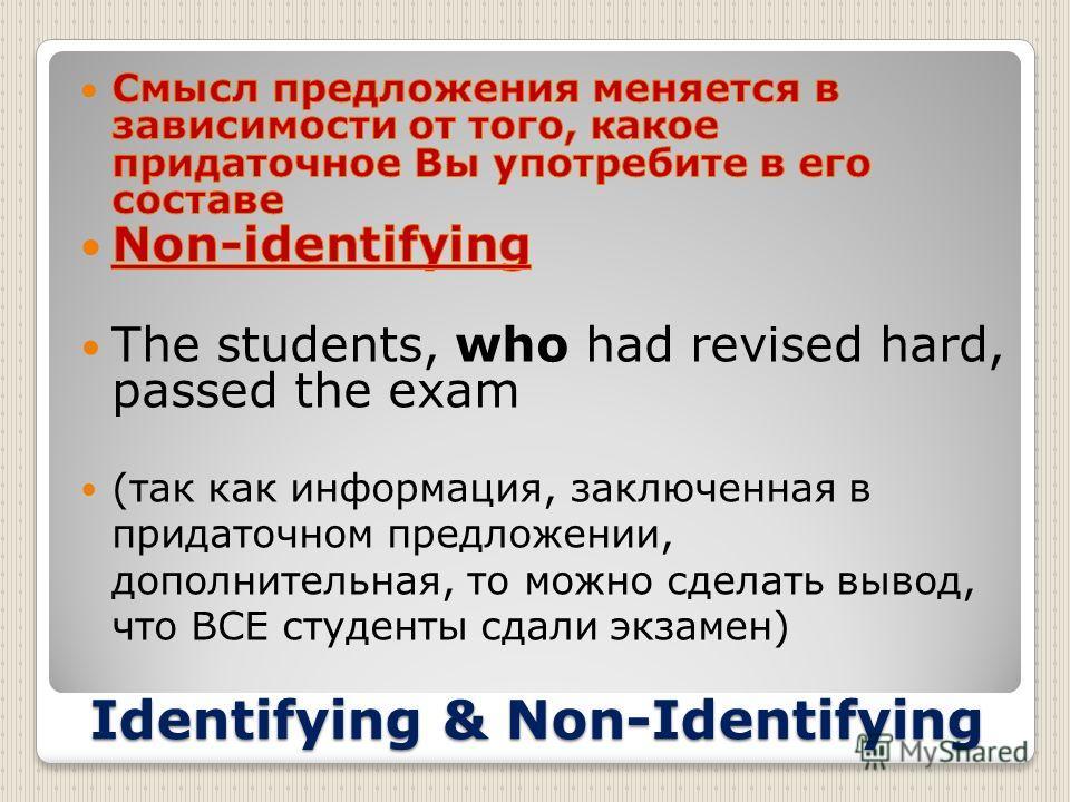 Identifying & Non-Identifying