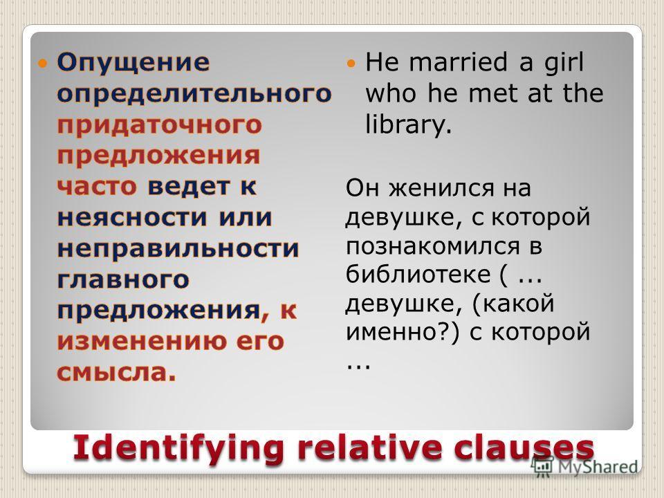 He married a girl who he met at the library. Он женился на девушке, с которой познакомился в библиотеке (... девушке, (какой именно?) с которой...