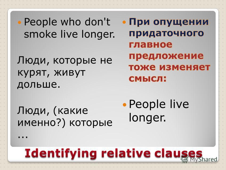 People who don't smoke live longer. Люди, которые не курят, живут дольше. Люди, (какие именно?) которые...