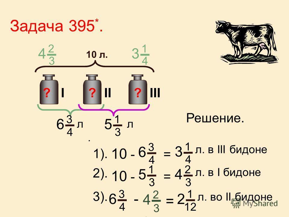Задача 397. СкоростьV(км/ч) По течению Против течения Река Катер 17 1 2 12 1 2 17 1 2 - 12 1 2 1) ? = 5 12 1 2 км/ч ? 2)5 : 2 =2,5 км/ч 2 1 2 = 2 1 2 15 км/ч 3)3)+ 15 км/ч 12 1 2 2 1 2 = ?