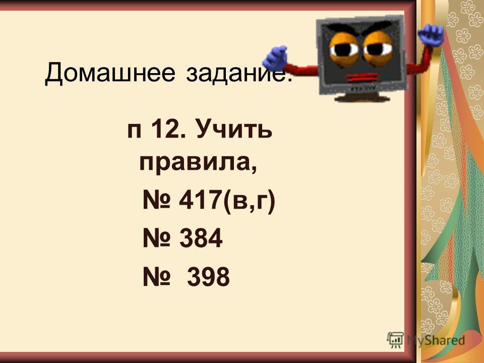 Задача 395 *. 10 л. 6 3 4 л.л. 5 1 3 л ???IIIIII Решение. 1). 10 - = 6 3 4 3 1 4 л. в III бидоне 10 - = 5 1 3 2). 4 2 3 л. в I бидоне 3). 6 3 4 -.-. 4 2 3 3 1 4 4 2 3 =.=. 2 1 12 л. во II бидоне